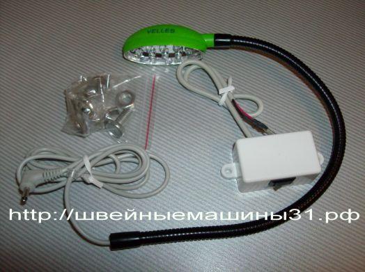 Светильник для промышленных швейных машин светодиодный.   Цена 1200 руб.