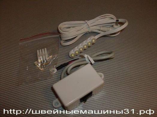 Светильник для промышленных швейных машин светодиодный.     Цена 950 руб.