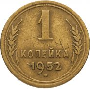 1 КОПЕЙКА СССР 1952 год