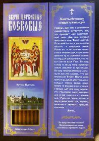 №6.Свечи восковые конусные с прополисом для домашней (келейной) молитвы , длина 21,5см., Ø 6мм. (20 шт. в коробочке)