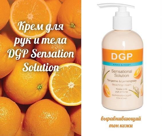 """Domix """"DGP"""" Крем для рук и тела Выравнивающий тон кожи 260мл"""