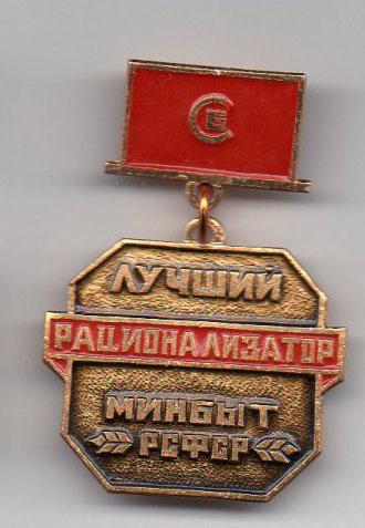Лучший рационализатор МИНБЫТ РСФСР