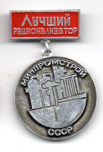 Лучший рационализатор МИНПРОМСТРОЙ СССР