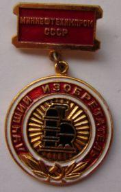 Лучший изобретатель Миннефтехимпром СССР