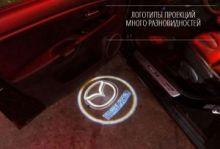 LED проекция, логотип Mazda, на 2 двери