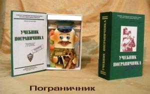 """Книга -штоф """" Учебник пограничника"""""""