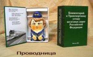 """Книга -штоф """"Комментарии к транспортному уставу железных дорог"""""""