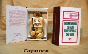 """Книга- штоф """" Общевоинский устав"""""""