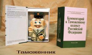 """Книга- штоф """"Таможенный кодекс"""""""