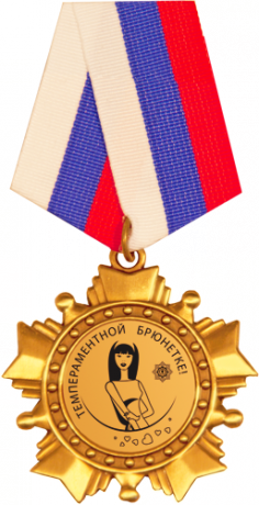 Ордена любимой