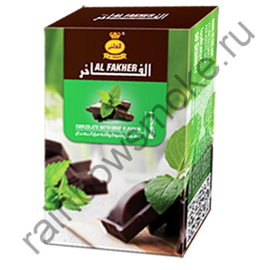 Al Fakher 50 гр - Chocolate with Mint (Шоколад с мятой)