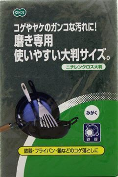 053054 Губка из синт. материала для мытья и чистки посуды и пригоревших поверхностей, 1шт/упак