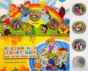 Буклет цветными c 10 рублёвыми монетами серии: Советская мультипликация 3шт + альбом