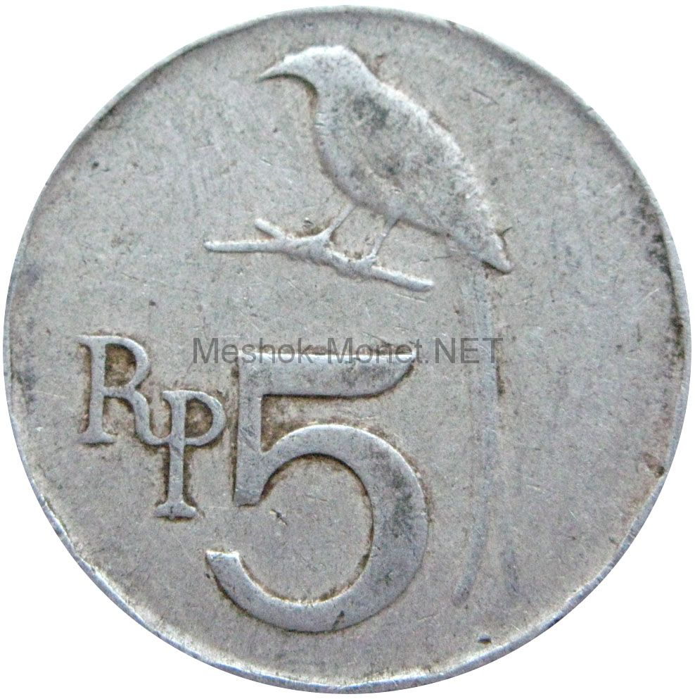 Индонезия 5 рупий 1970 г.