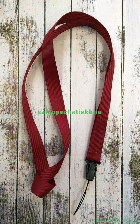 Лента для бейджей (ланьярд),бордовый
