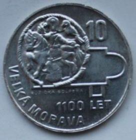 1100 лет Великой Моравии 10 крон Чехословакия 1966