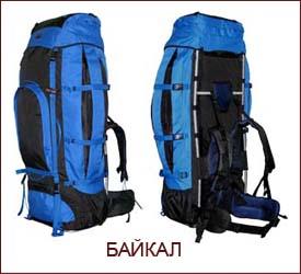 Рюкзак Байкал 100л   420х280х800 станковый капр.