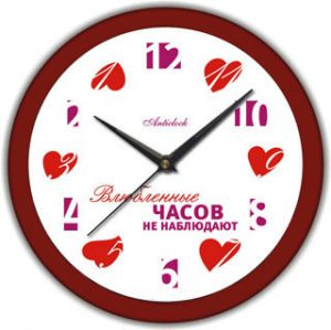Влюбленные часов не замечают