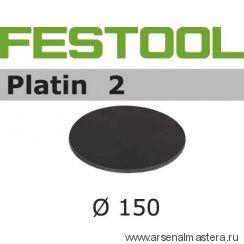 Круг шлифовальный D150 Festool Platin 2 S4000 Тестовый набор 5 шт
