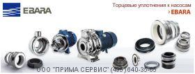 371416192Механическое уплотнение D20 Q1BEG A304