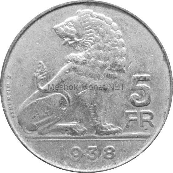 Бельгия 5 франков 1938 г.