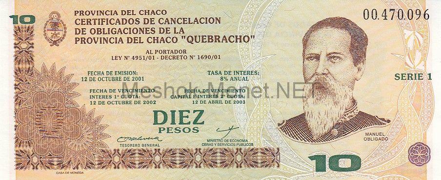 Банкнота Аргентина (Чако) Сертификат 10 песо 2001 год