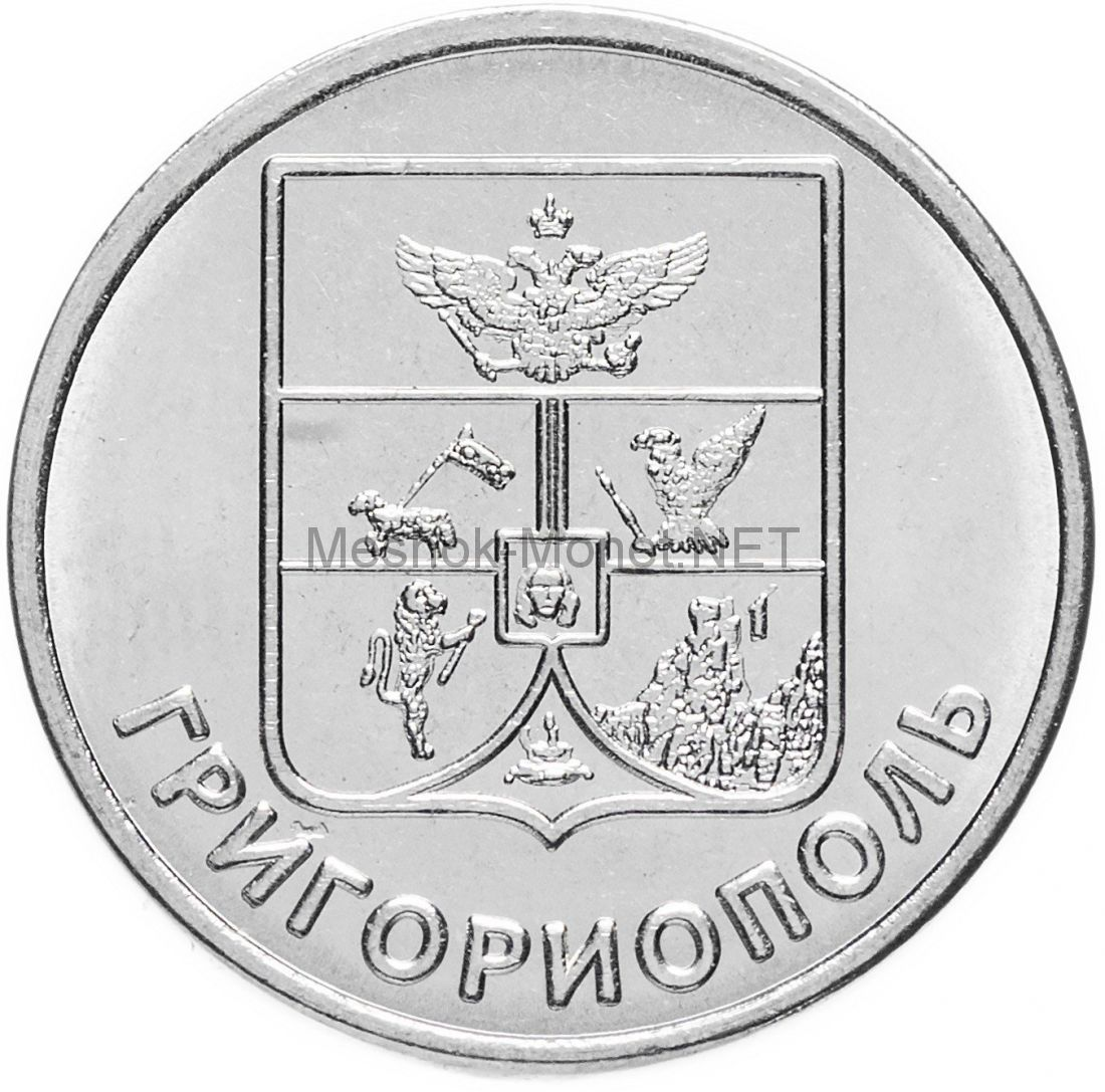 1 рубль 2017 г. Приднестровье, Герб города Григориополь