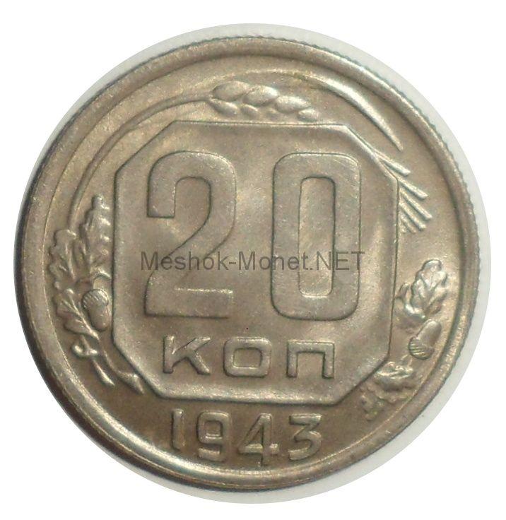 20 копеек 1943 года # 5