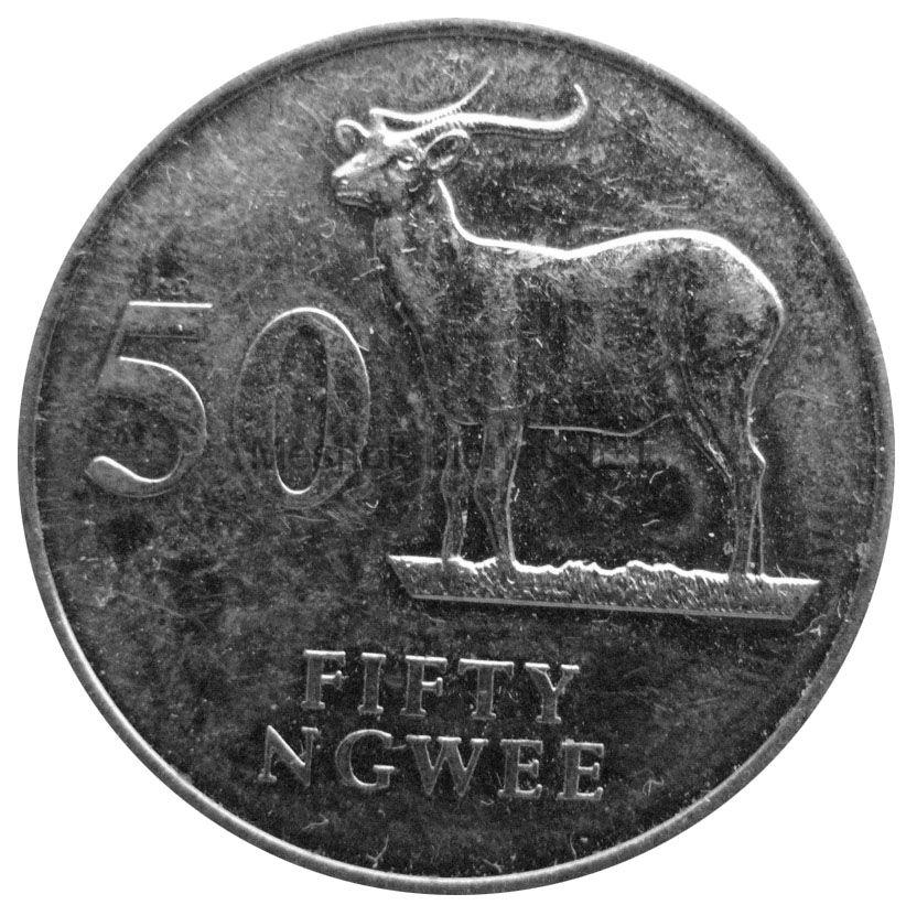 Замбия 50 нгвей 1992 г.