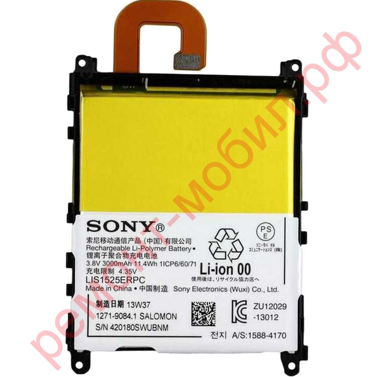 Аккумулятор для Sony Xperia Z1 ( C6903 ) ( LIS1525ERPC )