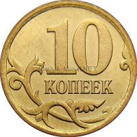 10 копеек 2011 г, М