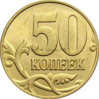 50 копеек 2010 г, М