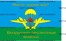 """Флаг """"ВДВ"""" (90Х135)"""
