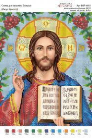 А4Р_098 Virena. Иисус Христос А4 (набор 600 рублей)