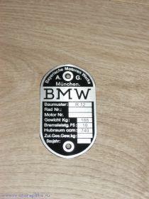 BMW R-12