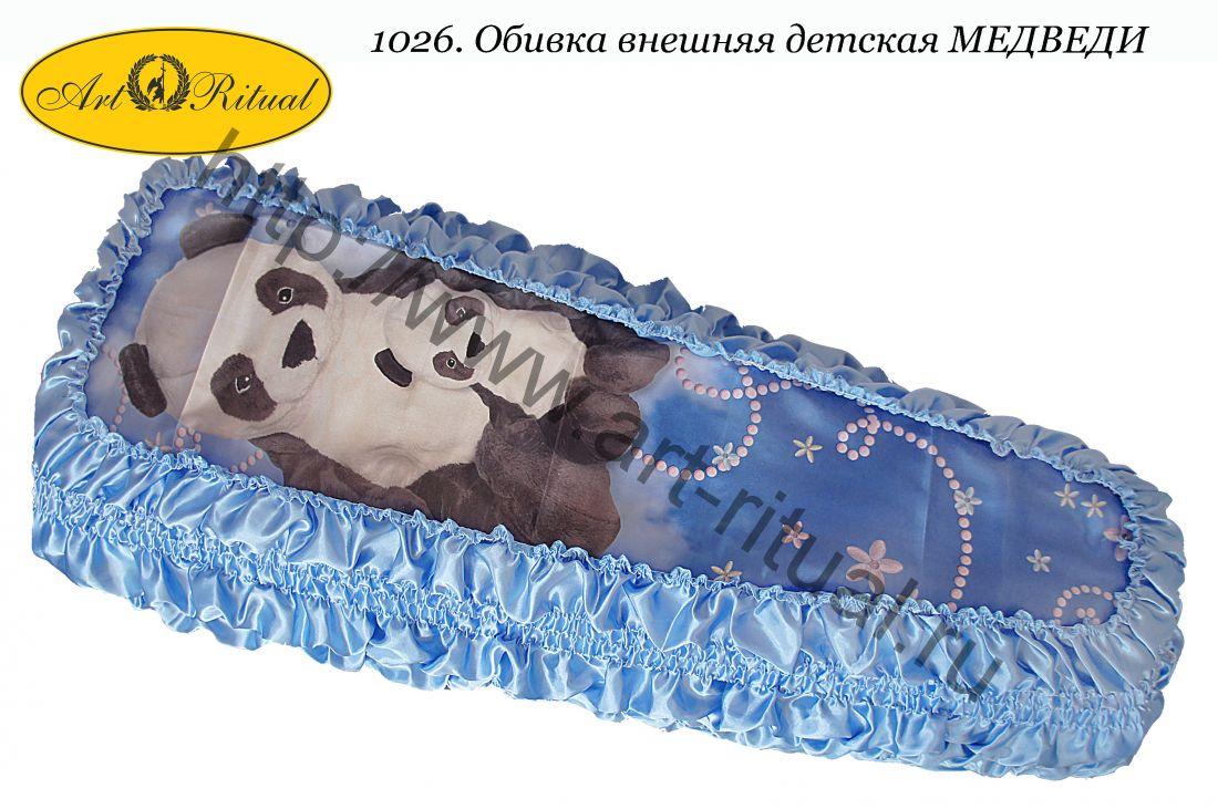 1026. Обивка внешняя детская МЕДВЕДИ