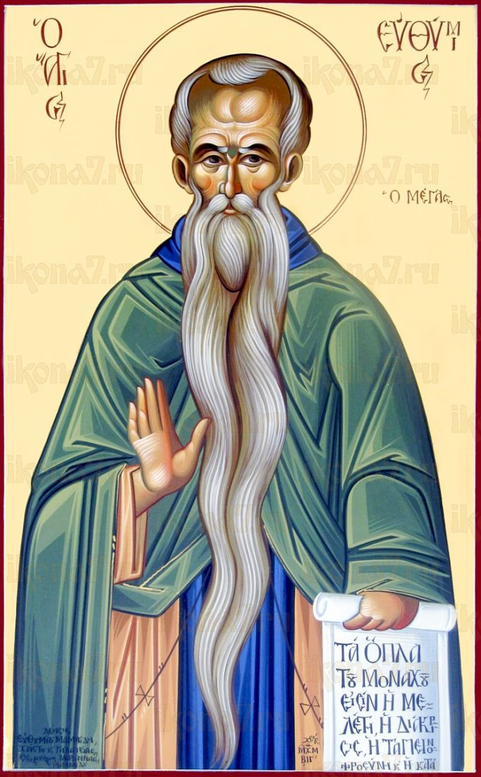 Икона Евфимий Великий