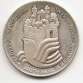 29 лет независимости 25 лир Израиль 5737 (1977)