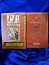 №58.Свечи церковные восковые для домашней молитвы (40 шт. в коробочке)