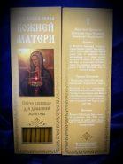 №29.Свечи восковые конусные с прополисом для домашней (келейной) молитвы , длина 21,5см., Ø 6мм. (20 шт. в коробочке)