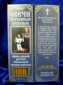 №28.Свечи восковые конусные с прополисом для домашней (келейной) молитвы , длина 21,5см., Ø 6мм. (20 шт. в коробочке)