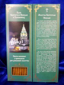 №44.Свечи восковые конусные с прополисом для домашней (келейной) молитвы , длина 21,5см., Ø 6мм. (20 шт. в коробочке)