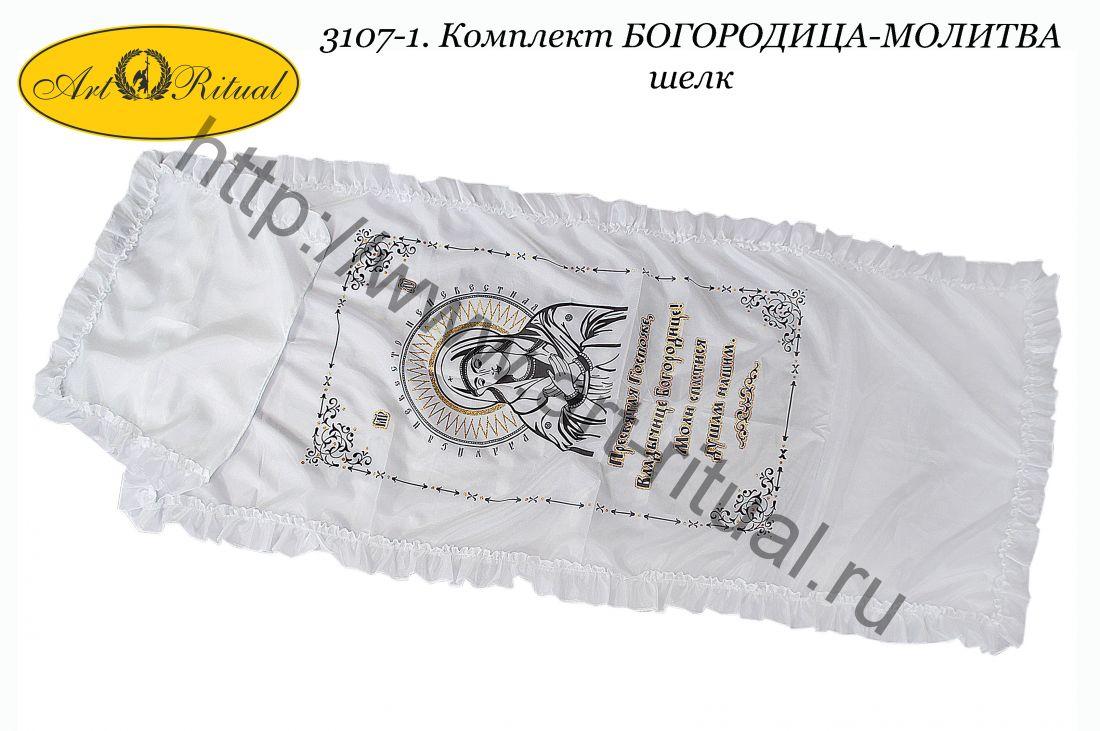 3107-1. Комплект БОГОРОДИЦА-МОЛИТВА шелк