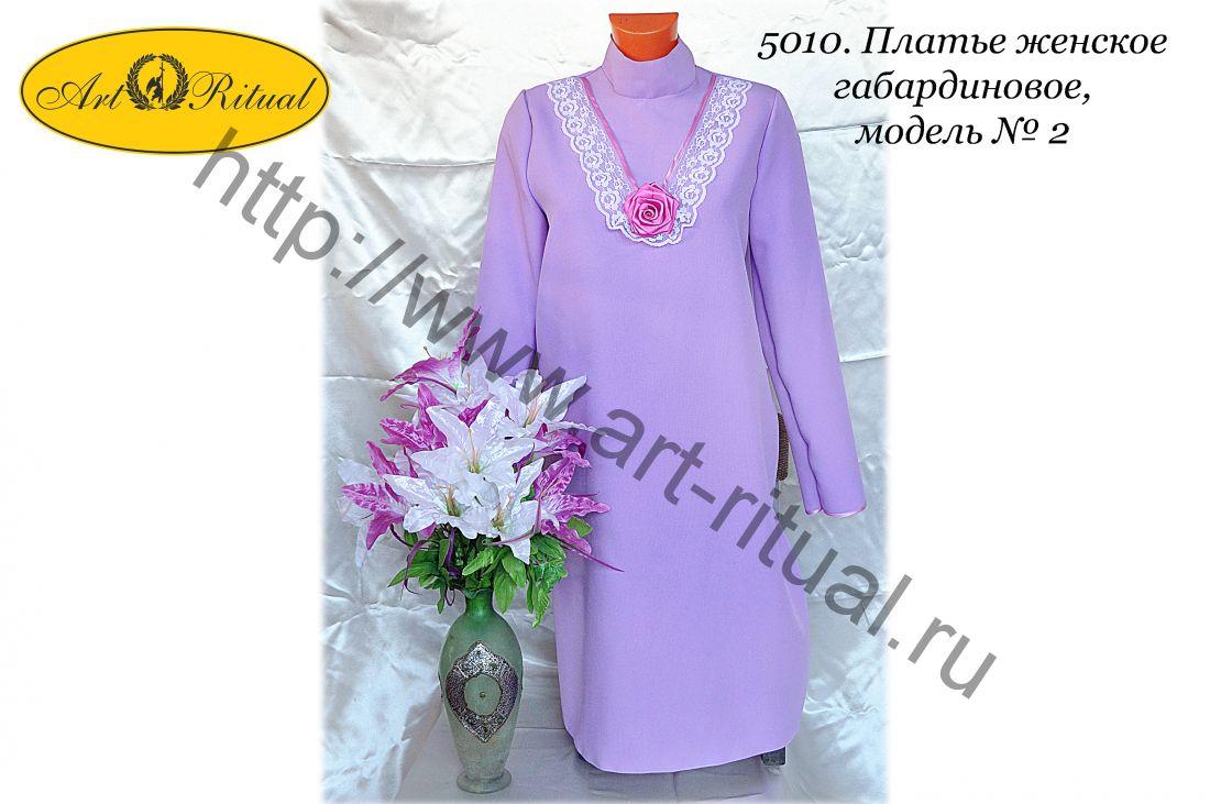 5010. Платье женское, модель № 2
