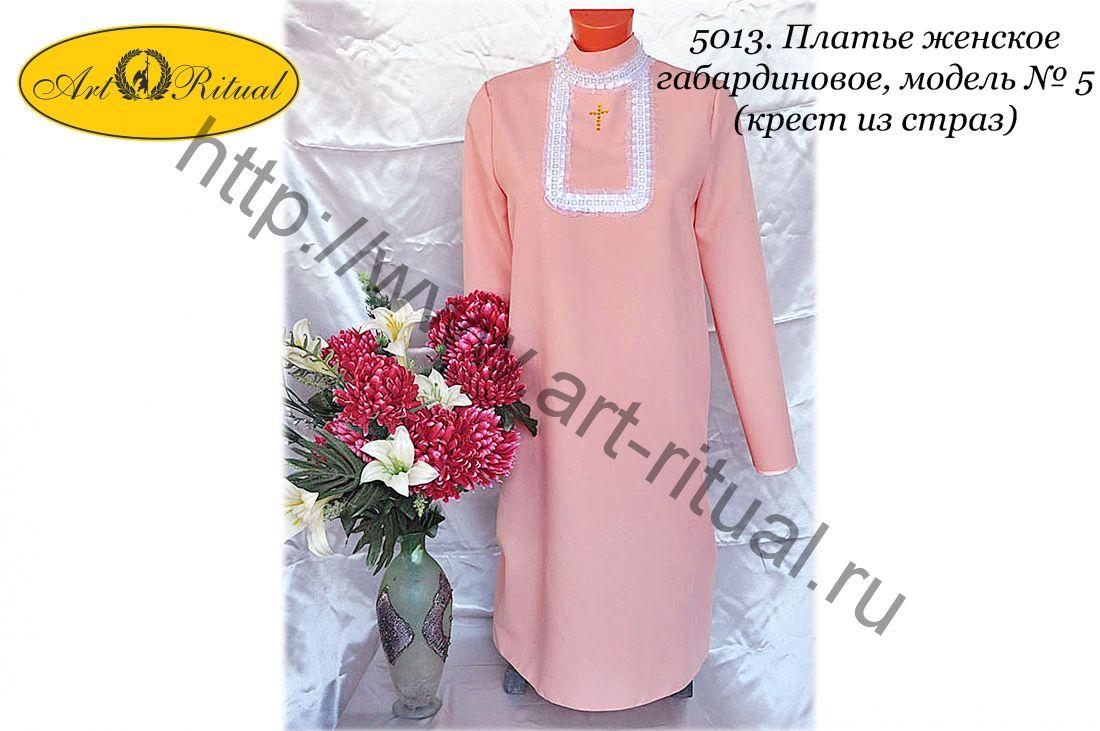 5013. Платье  женское габардиновое, модель №5 (крест и стразы)