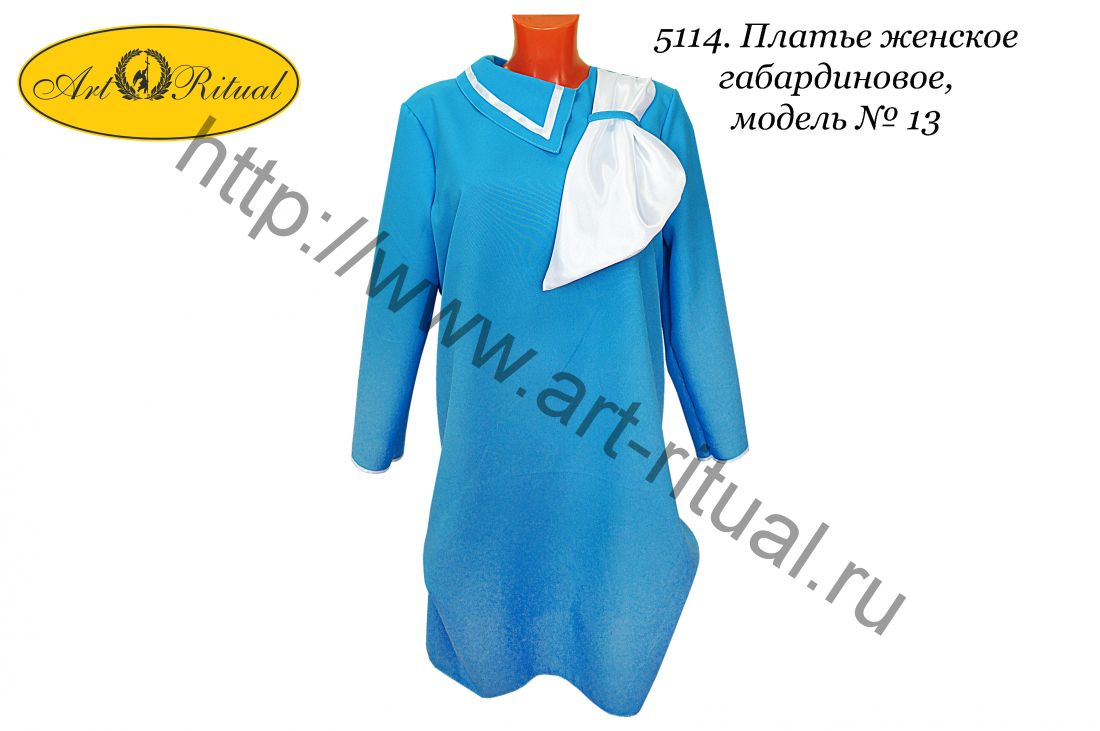 5114. Платье женское габардиновое, модель № 13.