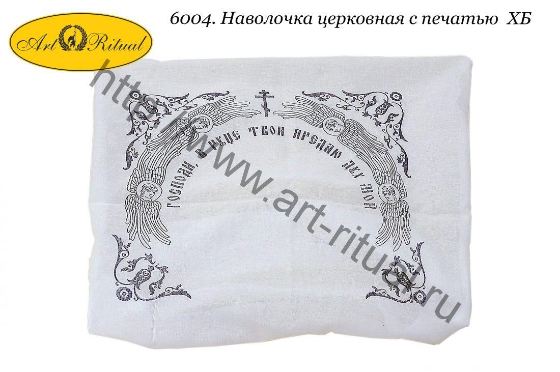 6004. Наволочка церковная ХБ