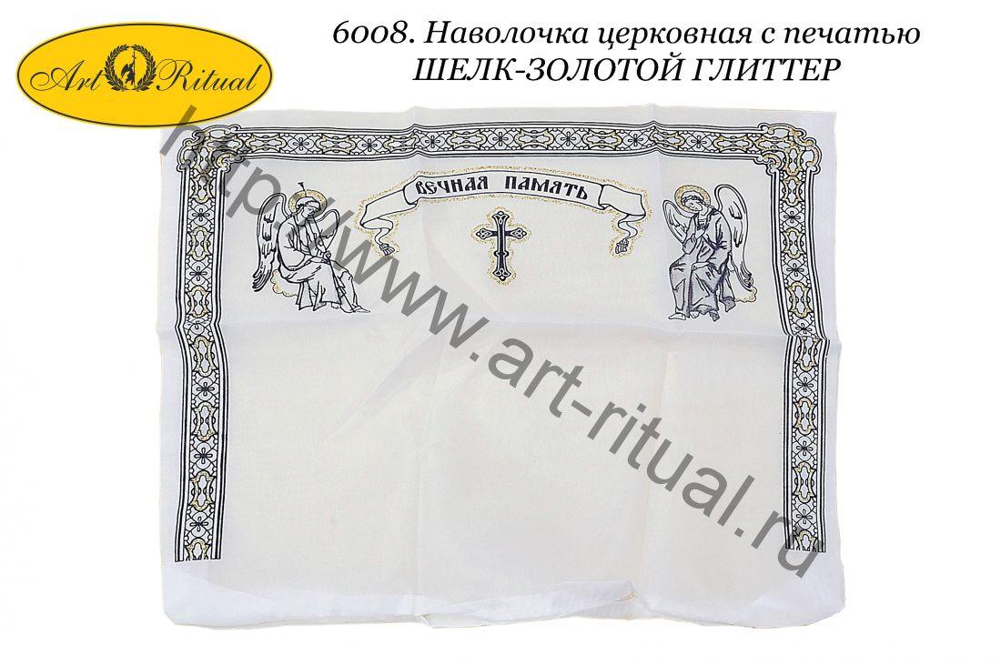 6008. Наволочка церковная с печатью Шелк-Золотой глитер