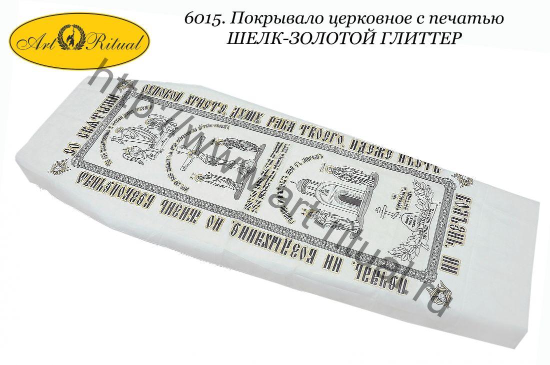 6015. Покрывало церковное с печатью ШЕЛК-ЗОЛОТОЙ ГЛИТТЕР