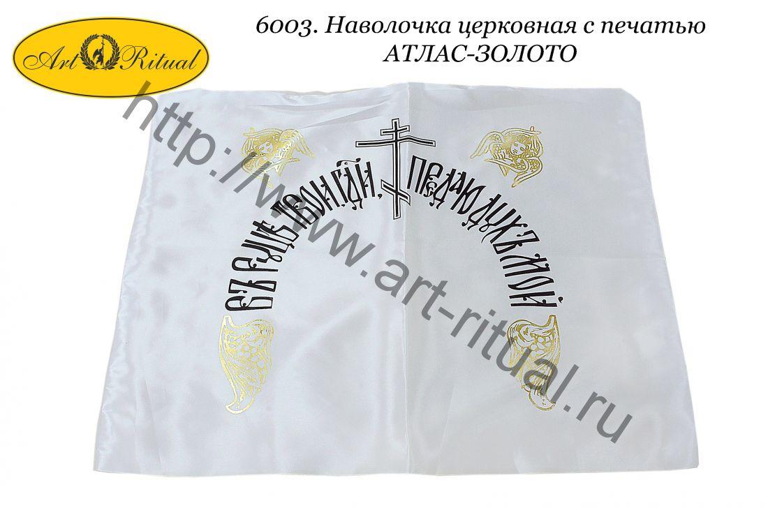 6003. Наволочка церковная АТЛАС-ЗОЛОТО
